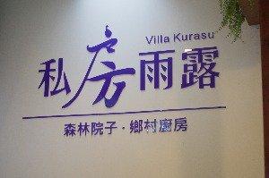 Villa Kurasu(私房雨露休閒農場)