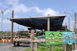 ฟาร์มปลาฮาฮา(哈哈漁場)