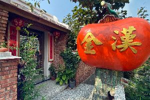 สวนลูกพลับจินฮั่น(金漢柿餅教育農園)