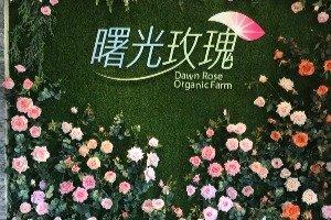 Dawn Rose Organic Farm(曙光玫瑰有機農場)