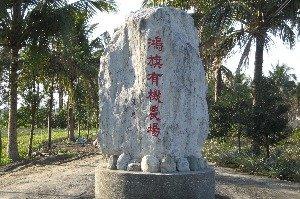ฟาร์มนันทนาการเชิงเกษตรอินทรีย์ฮงฉี(鴻旗有機休閒農場)