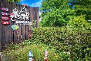 ฟาร์มและรีสอร์ทเชิงนิเวศถงฮว่าชุน (童話村生態渡假農場)